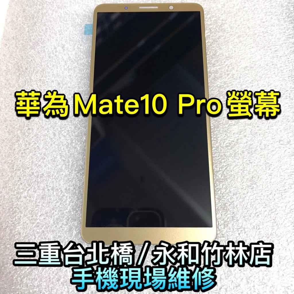 華為 Mate10 pro Mate10pro 液晶 螢幕 BLA-L29 總成 現場維修 Mate 10