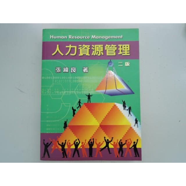 [阿維的書店] 人力資源管理 2版  張緯良  雙葉書廊 ISBN 9789578555716