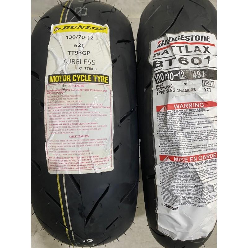 登祿普TT93 130/70-12 & BT601 100/90-12輪胎特惠價