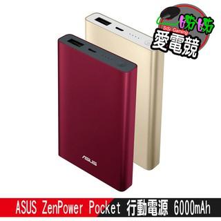 【原廠公司貨】 ASUS ZenPower Pocket 行動電源 6000mAh