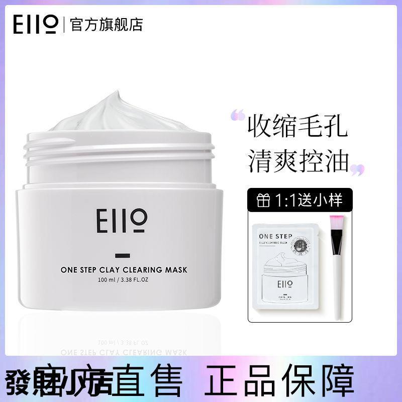【官方正品】韓國Eiio清潔面膜泥膜收縮毛孔去黑頭粉刺祛痘補水官方旗艦店正品