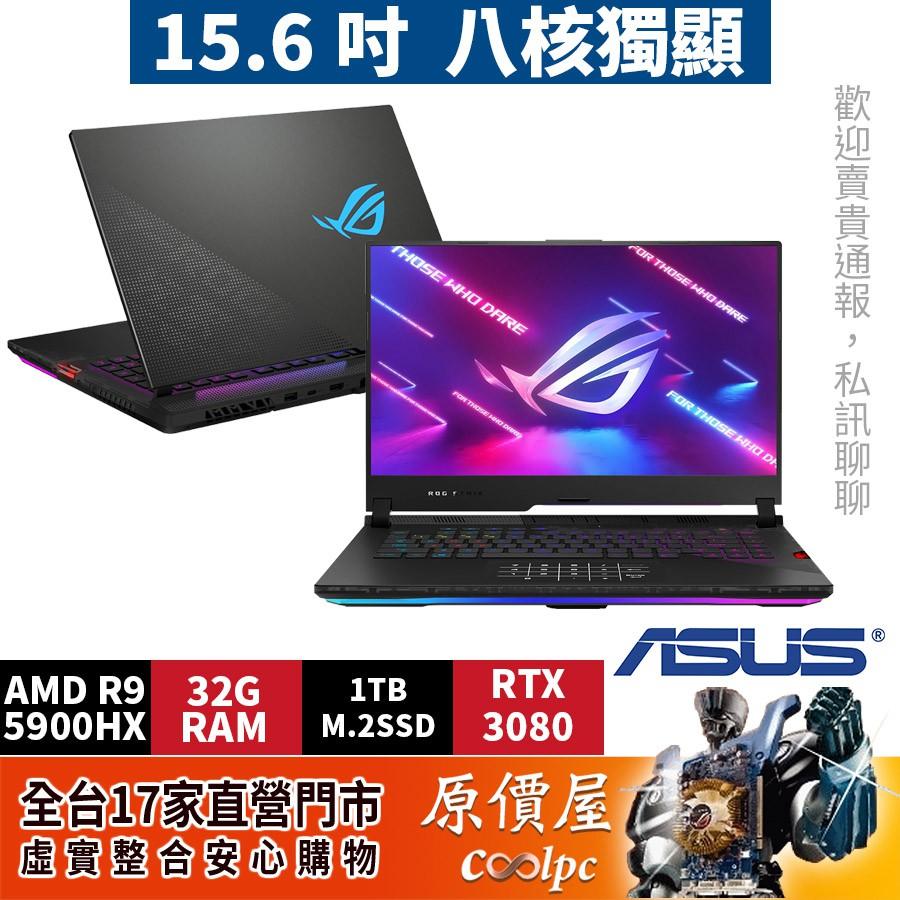 ASUS華碩 ROG G533QS-0021A5900H【黑】R9-5900HX八核心/15.6吋筆電/原價屋