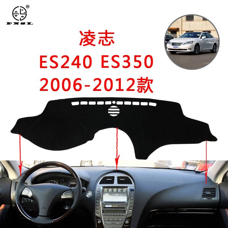 汽車 儀錶盤 避光墊 凌志 Lexus ES240 ES350 2006-2012 防曬 紫外線 滑 霜