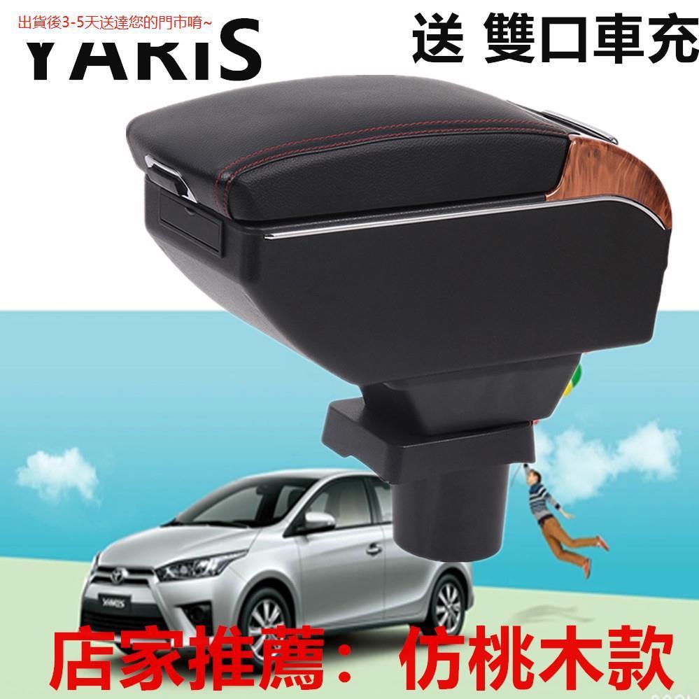 ✨快速出貨✨豐田 Toyota Yaris 小鴨 大鴨 專用桃木紋手扶箱 中央扶手 車用扶手 中央手扶箱 收納 置物盒