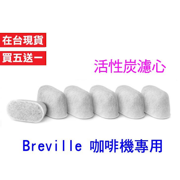 [台灣現貨] 6個3百 Breville 840/860/870/900/920/980 鉑富咖啡機 百富利專用濾芯濾心