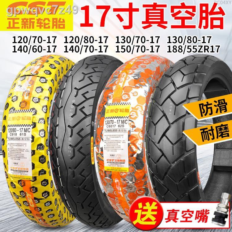 ✜◐☊正新輪胎120/130/140/60/70/80-17摩托車真空胎ZR17半熱熔17寸R15