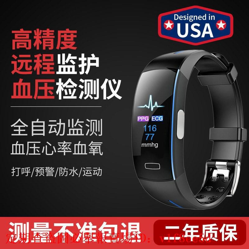 智能手環24小時實時動態體溫能可以檢測心率量血壓脈搏心跳的電子手表運動睡眠監測帶測量儀適用蘋果小米華為