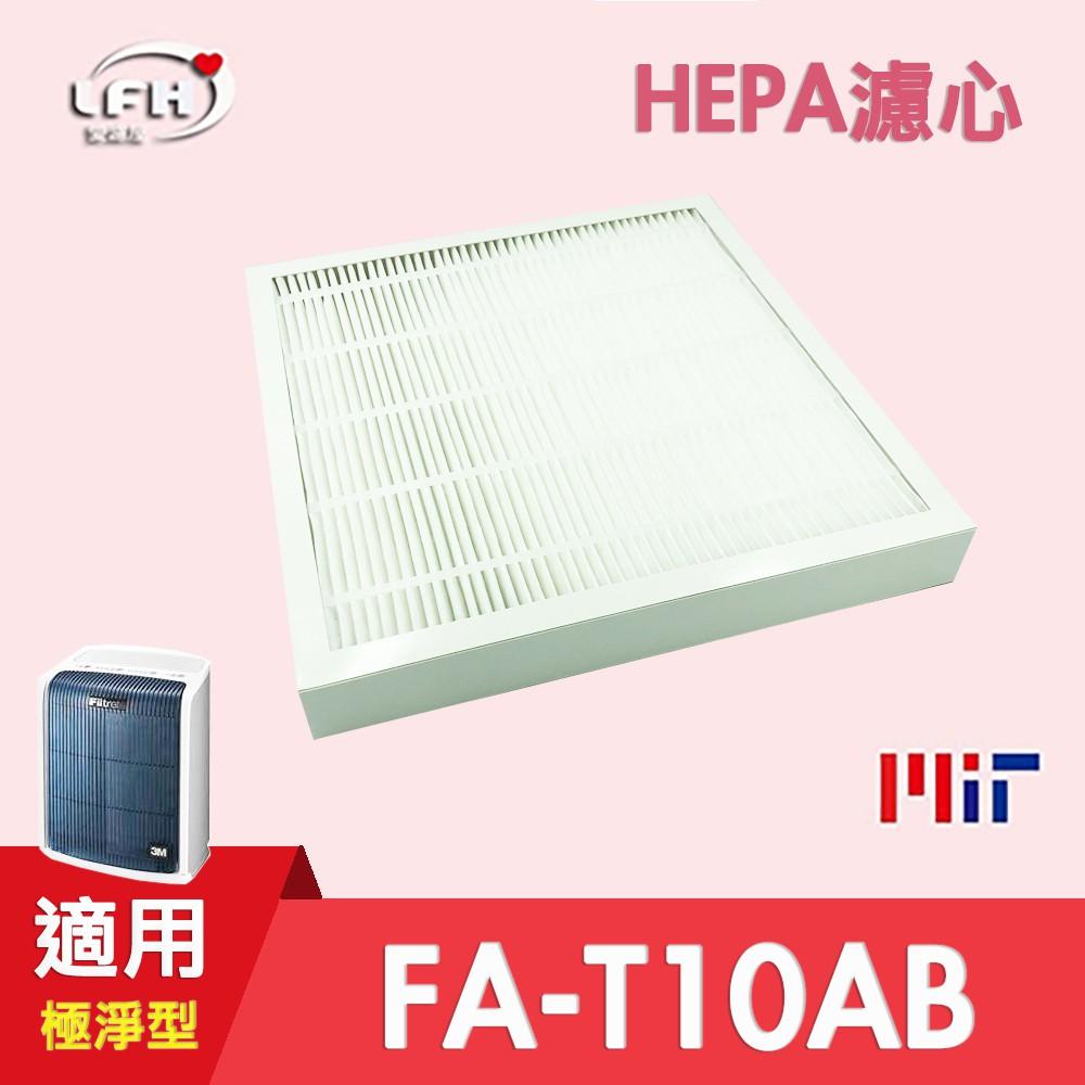 HEPA濾心 適用 3M FA-T10AB 極淨型 6坪 空氣清淨機 同T10AB-F ORF