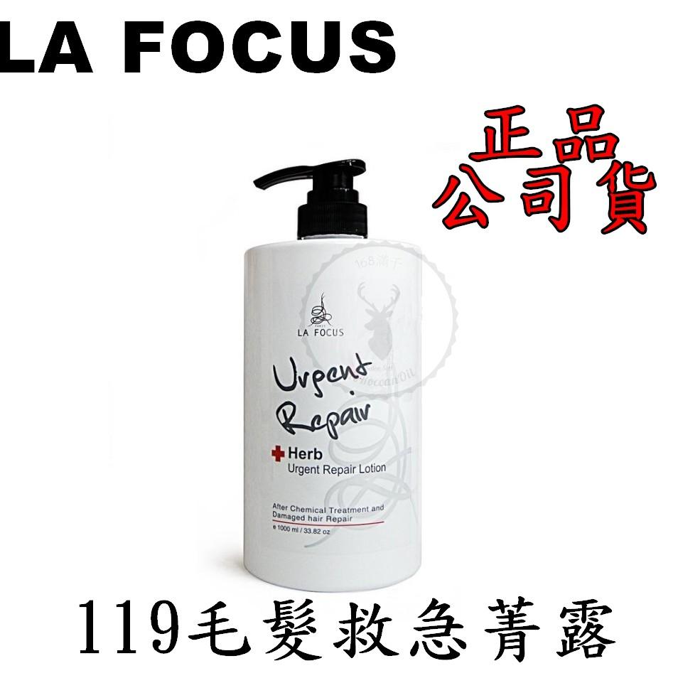 【LA FOCUS蕾舒法克】毛髮急救菁露119 1000ml 沙龍專用 最新包裝&升級配方