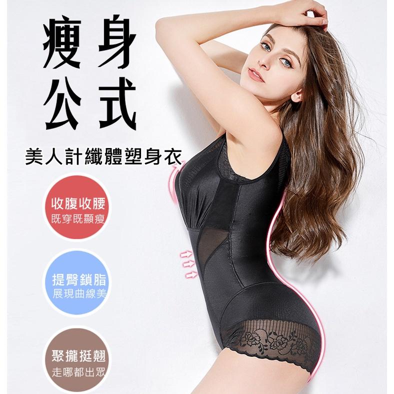 名優優選美人計科技塑身衣👙 產後瘦身公式 美人G計 超薄美 體衣塑形 收腹束腰馬甲減肥曲線窈窕大尺碼