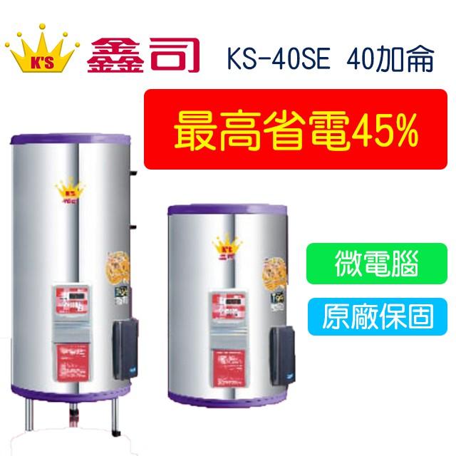 【廚具好專家】鑫司牌 KS-40SE 微電腦儲熱式 40加侖 電能熱水器 運費另計