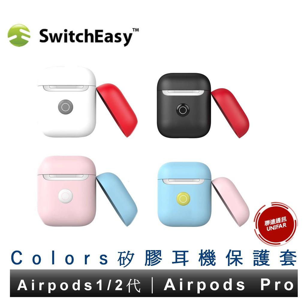 美國 SwitchEasy  AirPods保護套 AirPods Pro保護殼 Colors系列 原廠公司貨
