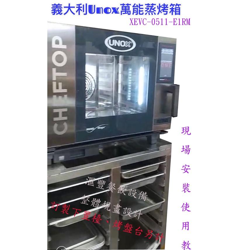 滙豐餐飲設備~全新~義大利 Unox 萬能蒸烤箱 XEVC-0511-E1RM