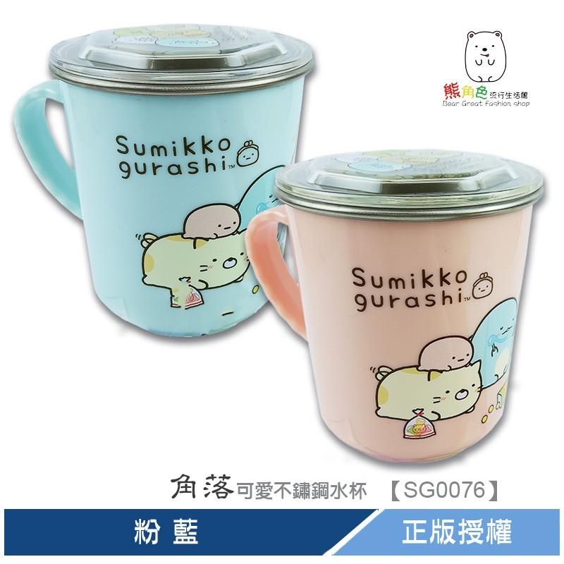 角落小夥伴 可愛不鏽鋼水杯 粉 藍 【SG0076】 熊角色流行生活館