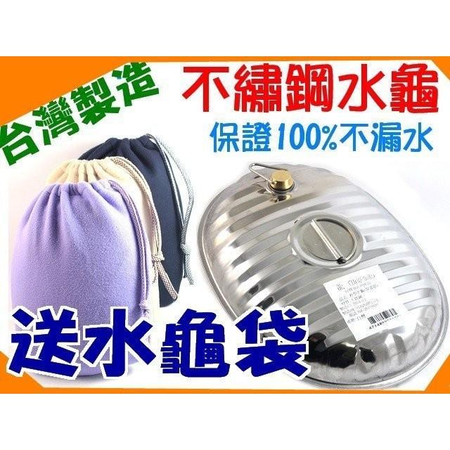 樂樂-(送水龜袋)台灣製新型不鏽鋼水龜(不銹鋼熱水保暖器) 金龍水龜 龍印水龜 保溫器 熱水袋 暖暖包 熱敷袋