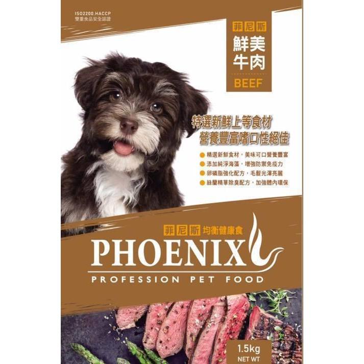 菲尼斯 均衡健康食 犬用飼料 (鮮嫩羊肉 /田園雞肉 /鮮美牛肉) 浪浪飼料15KG