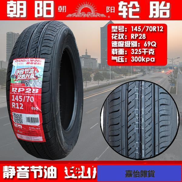 ♥嘉怡雜貨♥朝陽輪胎正新真空胎145/70R12/135/70R12電汽車奇瑞北斗星轎車175