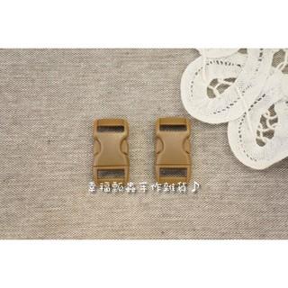 幸福瓢蟲~塑膠插扣1cm(內徑)-咖啡#008045/ 扣具/ 寵物項圈/ 背包織帶扣頭/ 塑鋼/ 插釦(4入)~幸福瓢蟲手作雜貨 花蓮縣
