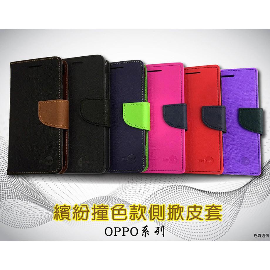 【撞色款~側掀皮套】OPPO F1 F1f / OPPO F1S A59 手機皮套 掀蓋皮套 手機套 書本套 保護殼