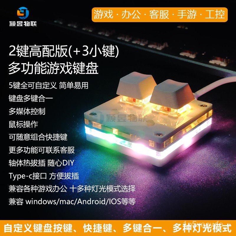 🔥新貨⭐2鍵高配版迷你小鍵盤複製粘貼自定義快捷鍵音遊改鍵一鍵密碼OSU xsxr