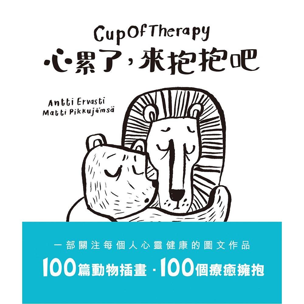 ttbooks】Cup Of Therapy心累了,來抱抱吧  蝦皮購物