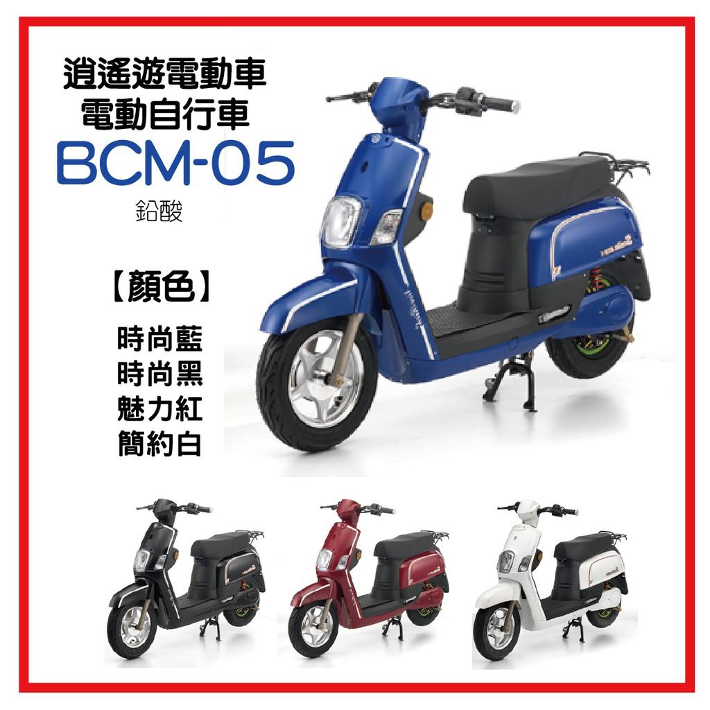 BCM-05電動自行車|電動二輪車 屏東 逍遙遊電動車 醫療器材