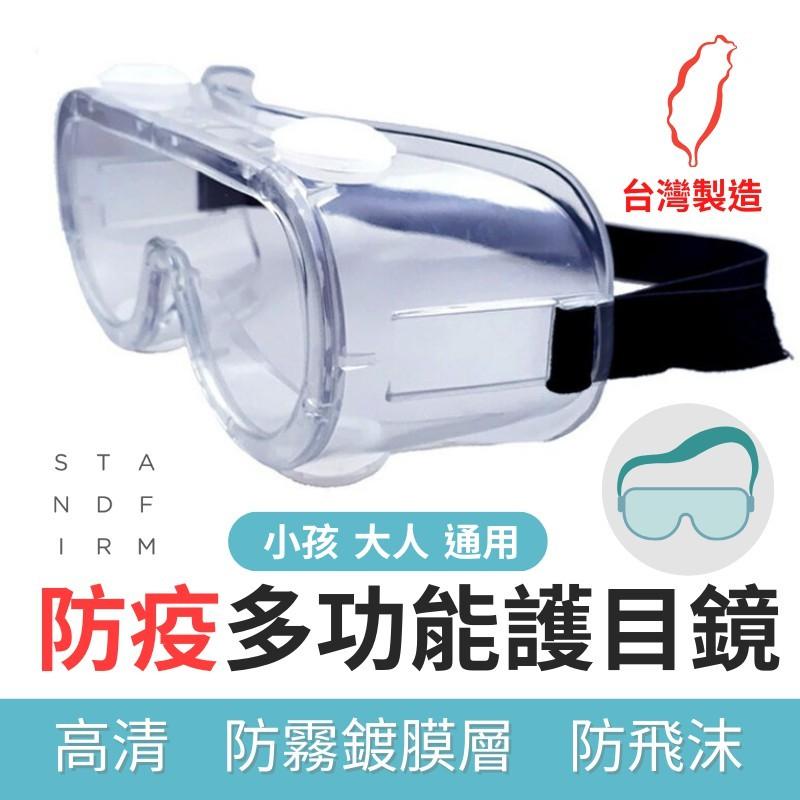 防疫全罩式防護眼鏡前線防潑濺用護目鏡氣孔護目鏡採購款醫療人員使用進出醫院診所必備防飛沫防霧防撞防潑水(台灣製造 現貨)