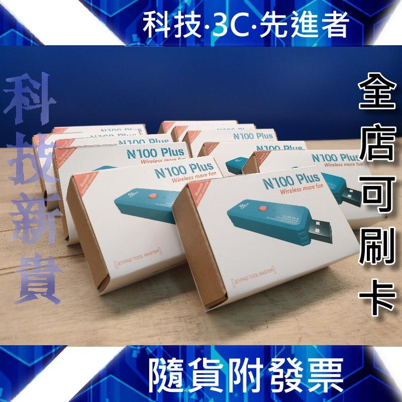 【科技新貴】酷威 COOV N100 PLUS 手把轉換器 NS Switch 無線手把有線手把均可用