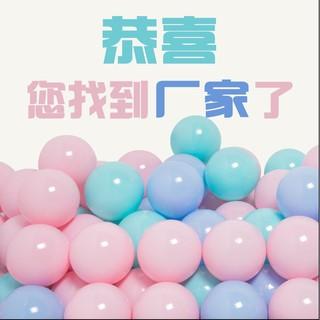 馬卡龍色無味海洋球彩色球加厚遊樂場波波池小球池寶寶嬰兒童0-1歲玩具球 安全無味 柔和配色 高雄市