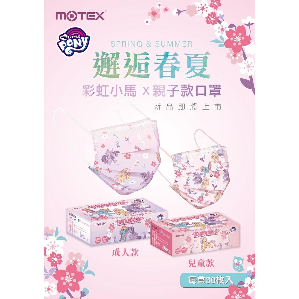MOTEX 摩戴舒 華新口罩 成人 兒童 大童 摩戴舒口罩  彩虹小馬 醫療口罩 防疫口罩 兒童醫用 鋼印 平面 台灣製