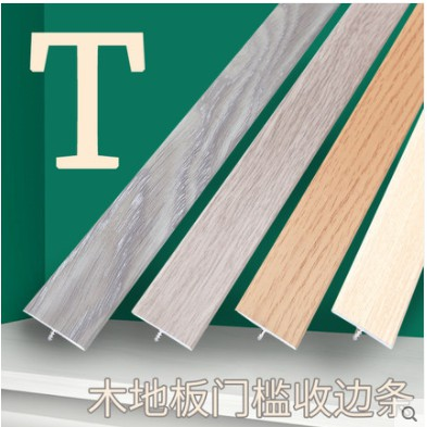 #t型條#收邊條 木紋t型條鋁合金木地板壓條收邊條金屬不銹鋼鈦金門檻裝飾線條壓