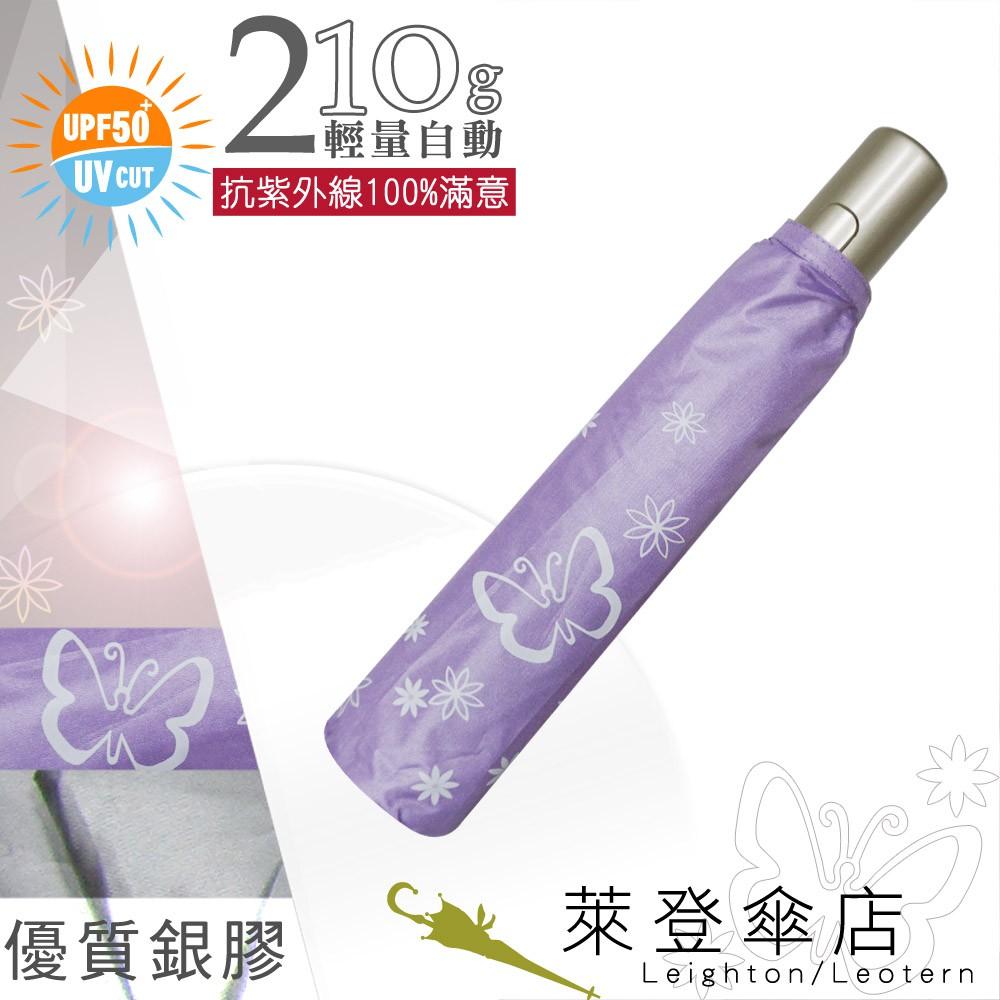 【萊登傘】雨傘 UPF50+ 輕量自動傘 陽傘 抗UV 防曬 自動開合 銀膠 蝴蝶粉紫