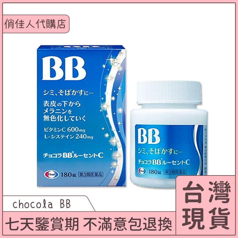 ✿買1送1✿ 現貨 正品 日本 Chocola BB Lucent C 180錠 藍BB 俏正美 美白祛斑 #俏佳人旗艦