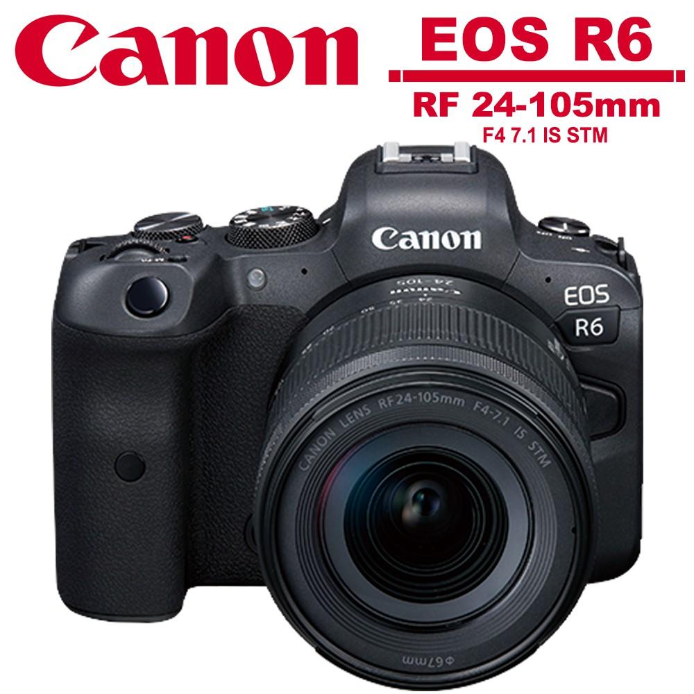 Canon EOS R6 + RF 24-105mm F4-7.1 IS STM 變焦鏡組 公司貨