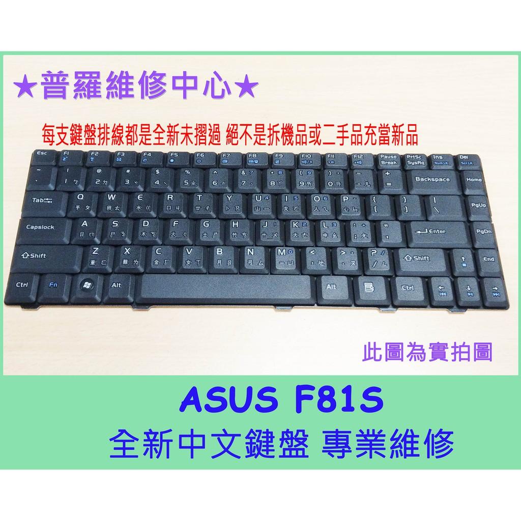 ★普羅維修中心★ 新北/高雄 ASUS F81S 全新鍵盤 中文 不含背光 F80Q f80S F81 可代工維修