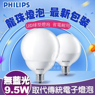 [免運]飛利浦 E27 龍珠燈9.5w球型燈泡 LED 8.5w  10.5w 11.5w  LED燈泡 LED龍珠燈