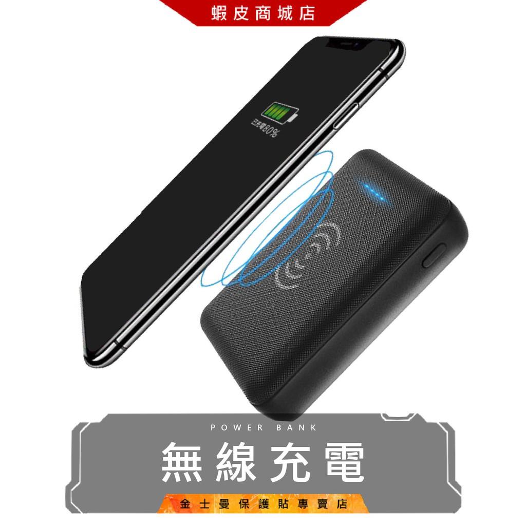 無線充電 行動電源 13000mah 大容量 移動電源 行動充電 旅行充 充電寶 隨身充 雙usb輸出 (金士曼)