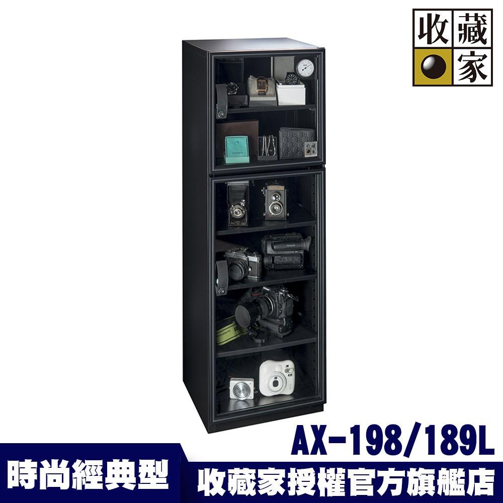 收藏家189公升全功能電子防潮箱AX-198 蝦幣10倍送