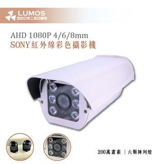 【SONY AHD 400萬畫素紅外線彩色攝影機】SONY版 AHD 400萬畫素 數位CCD 4/ 6/ 8mm