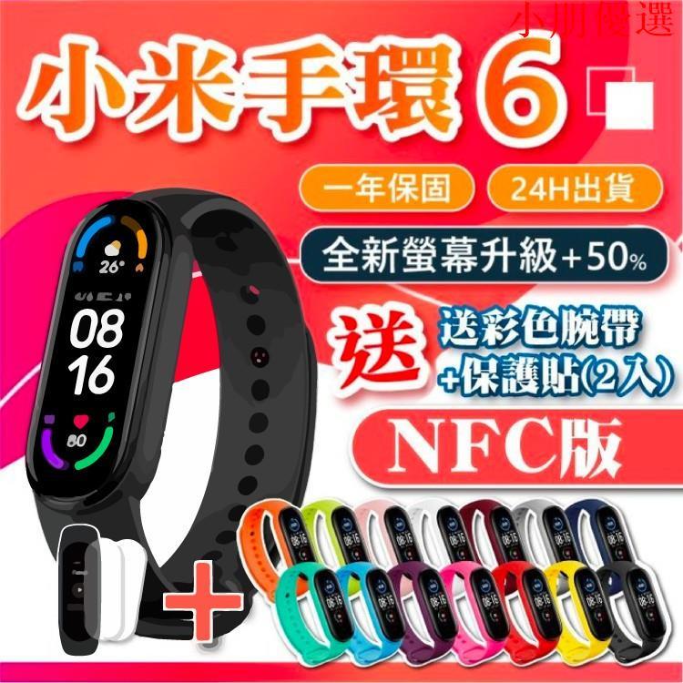 小米手環6 NFC版 送水凝膜保護貼彩色腕帶 智能手環 運動手環 血氧偵測 磁吸充電 計步 一年保固小朋優選
