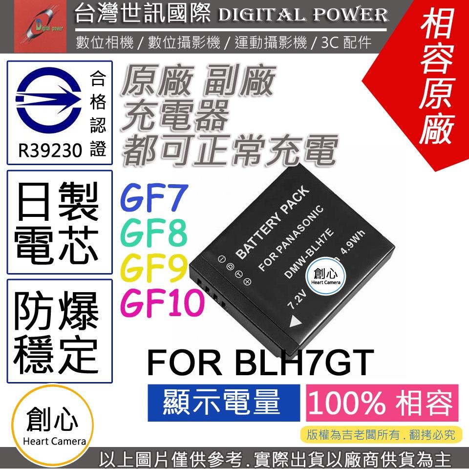 創心 副廠 電池 台灣 世訊 BLH7 BLH7E 日製電芯 保固一年 GF7 GF8 GF9 GF10 LX10