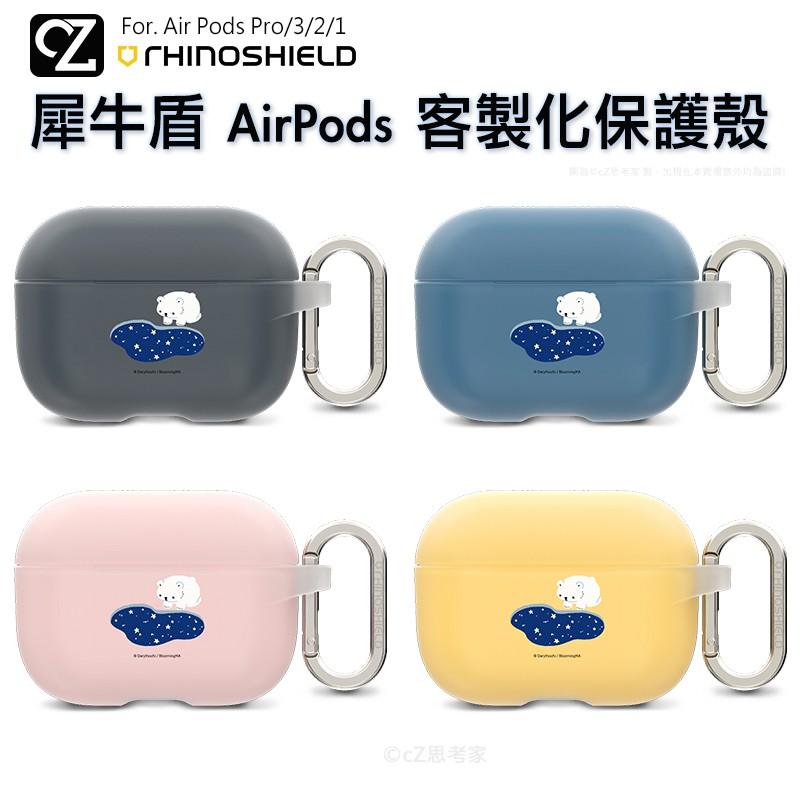 犀牛盾 AirPods 白白日記 客製化保護殼 (上蓋+下蓋) AirPods Pro 3代 2代 1代 防摔殼 星海