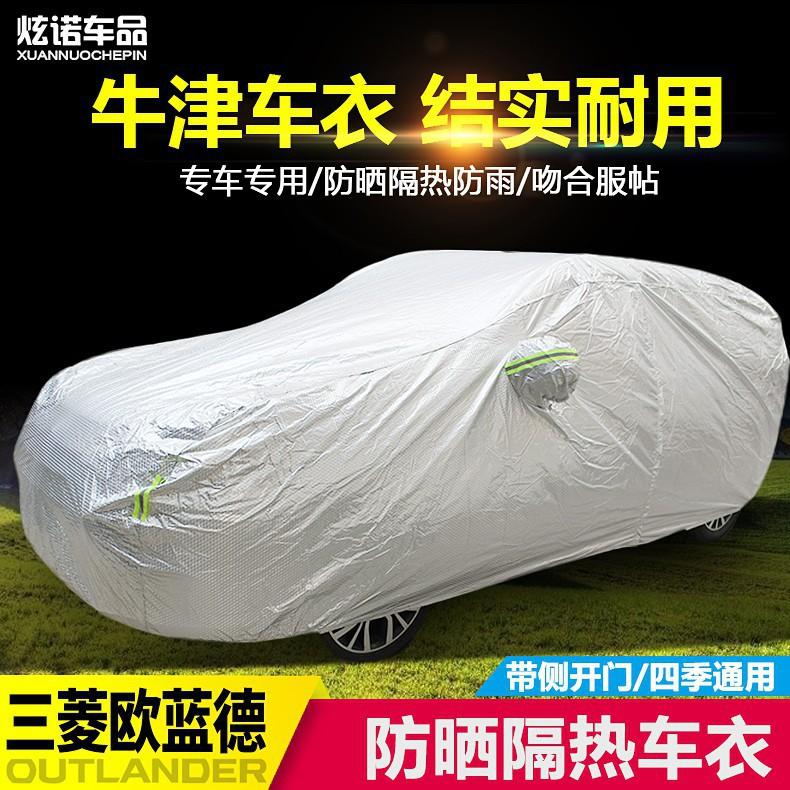 ✨13-20款三菱歐藍德outlander車衣車罩遮陽新歐藍德outlander加厚車套防雨防曬遮陽罩