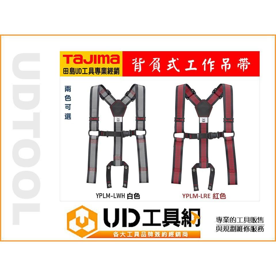 @UD工具網@日本TAJIMA 田島 M號 L號 背負式工作吊帶 YPLM-LRE紅 YPLM-LWH白 防護腰帶背心