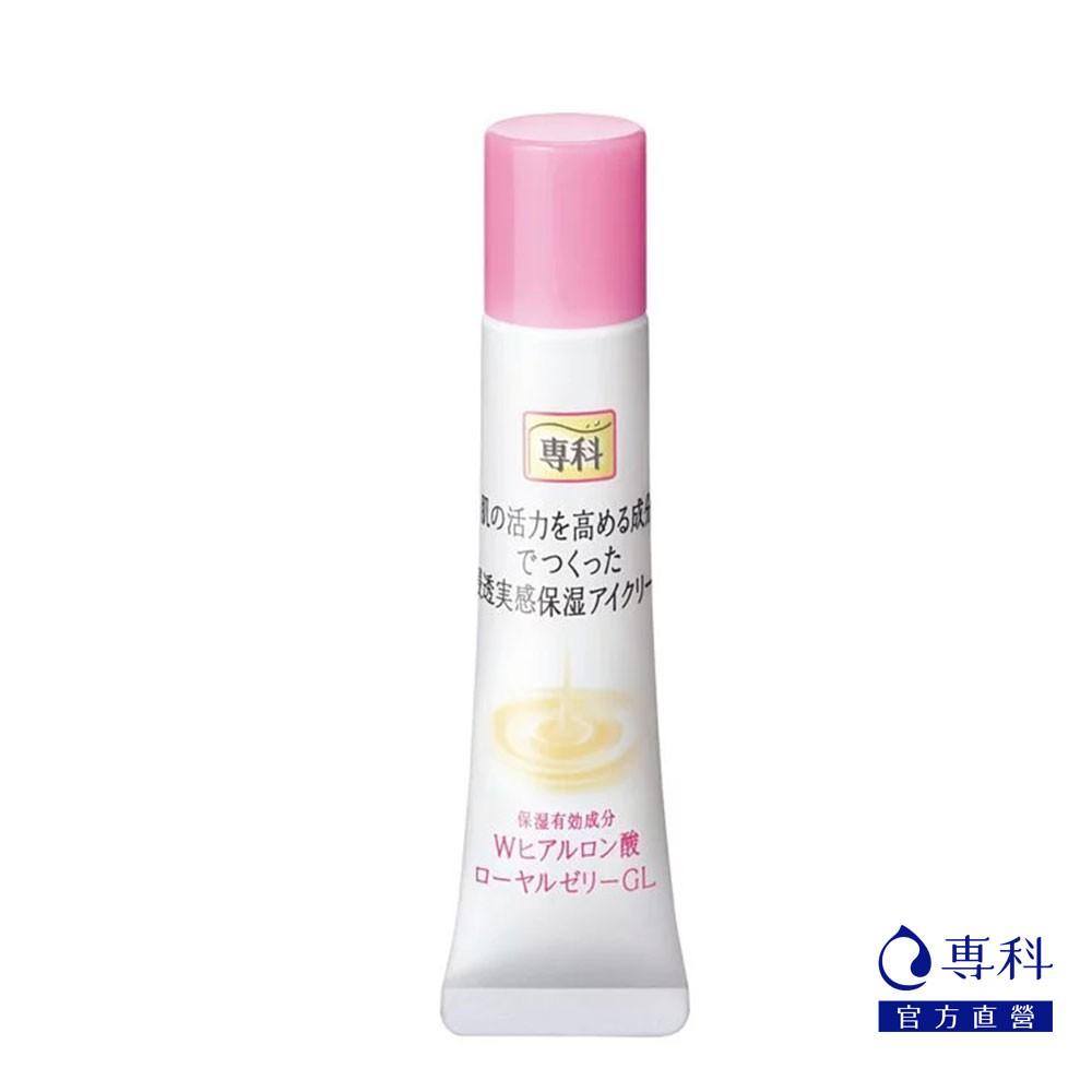 SENKA 專科 修護眼霜15g 保濕專科【watashi+資生堂官方店】