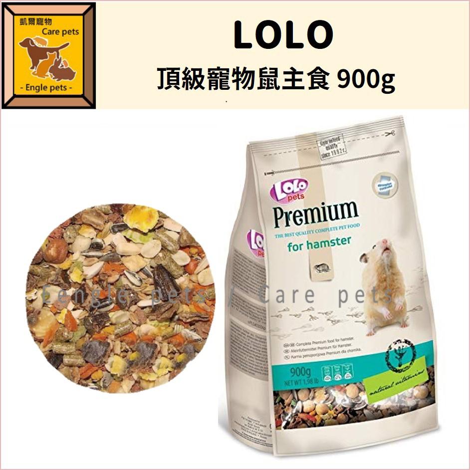 ╟Engle╢ LOLO 倉鼠 黃金鼠 寵物鼠 頂級寵物鼠主食 900g 原廠包裝 倉鼠飼料 鼠飼料 鼠主食 倉鼠主食