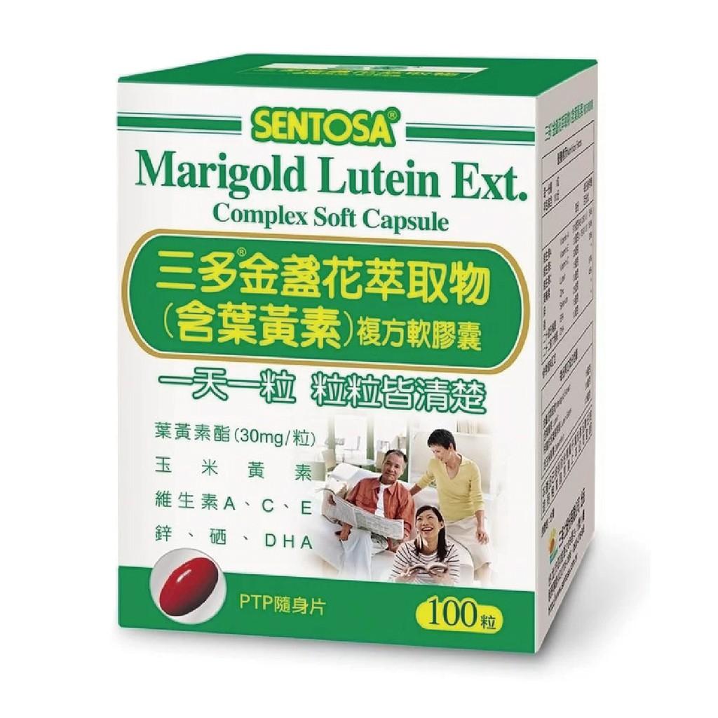 三多金盞花葉黃素複方軟膠囊 (100粒)【富康活力藥局】