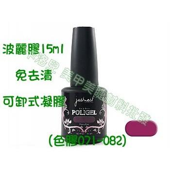 卡洛兒·美甲美睫材料 justnail Poligel波麗膠-色膠 (071-082)免去漬 可卸式凝膠  現貨