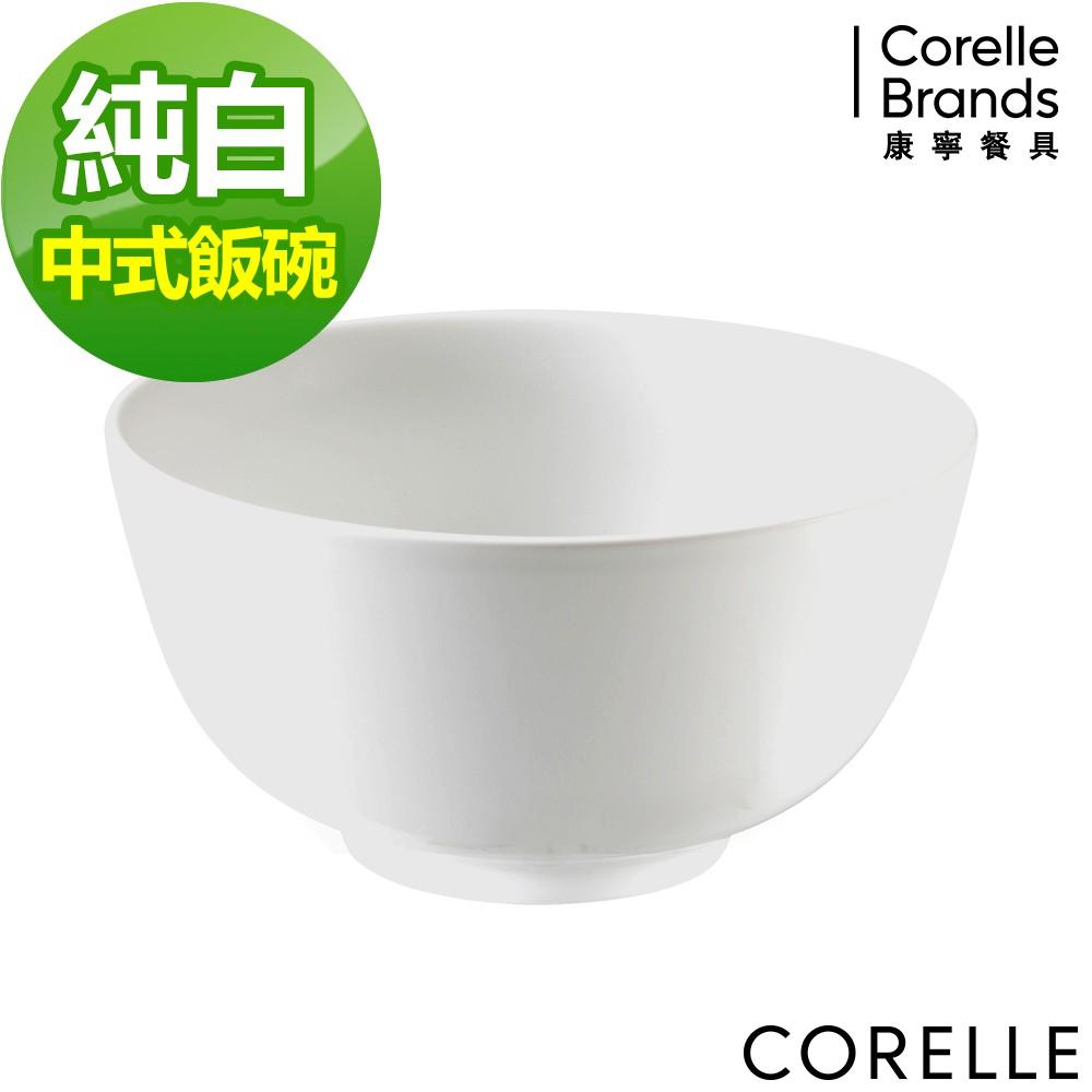 【美國康寧 CORELLE】 純白中式飯碗