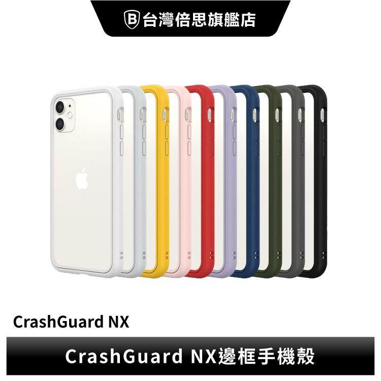 【犀牛盾】CrashGuard NX邊框 適用 iPhone12 mini/12/12 Pro/12 Pro Max
